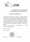 Blagodarstvennoe-pismo