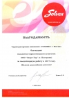 Pismo-blagodarstvennoe-16