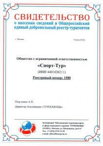свидетельство о внесении сведений о компании в Общероссийский единый добровольный реестр турагентов