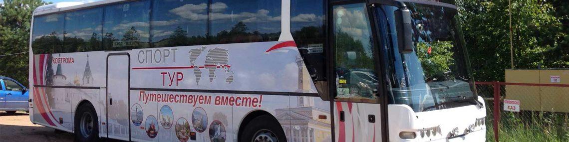 автобусные туры слайд