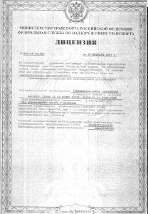licenzija-na-perevozku-pasazhirov