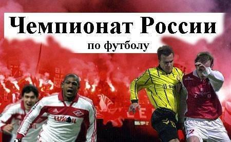 поездки на чемпионат России по футболу