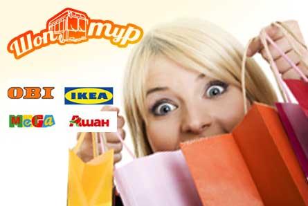 shop-tury-moskva-iz-kostromy (1)