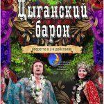 Тур в Ивановский музыкальный театр