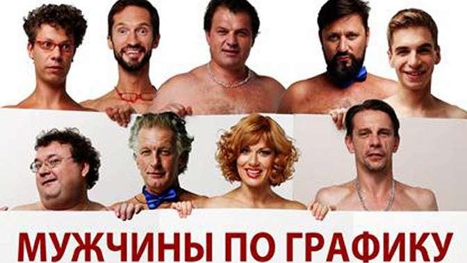 Экскурсионная Москва + Мюзик-Холл спектакль «Мужчины по графику»