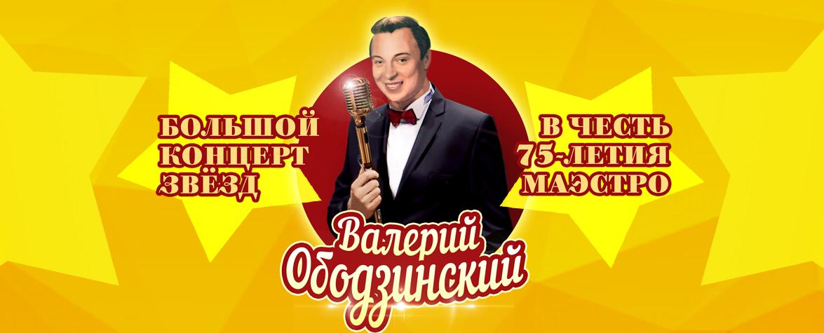 75-летию маэстро Валерия Ободзинского