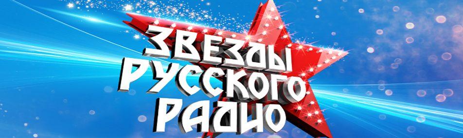 тур на русское радио
