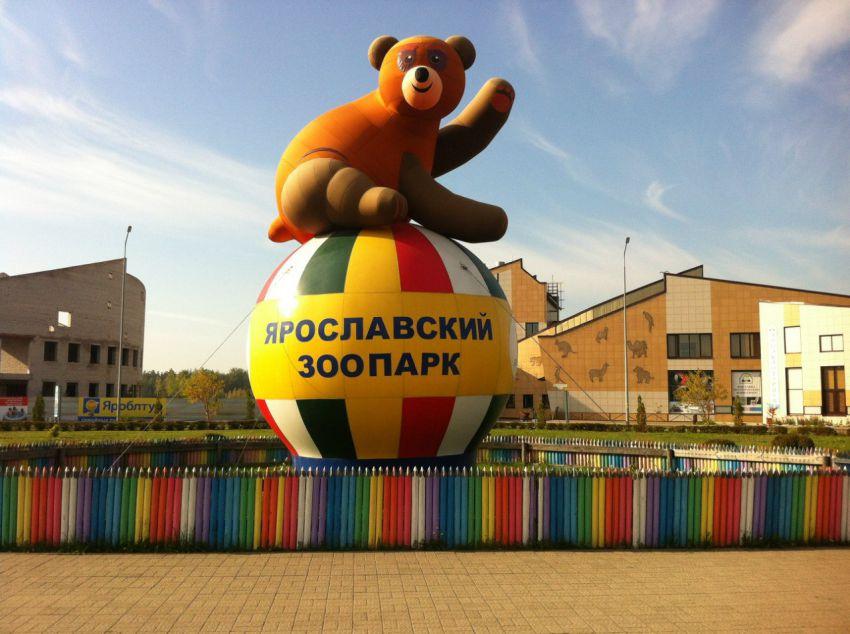 тур в ярославский зоопарк