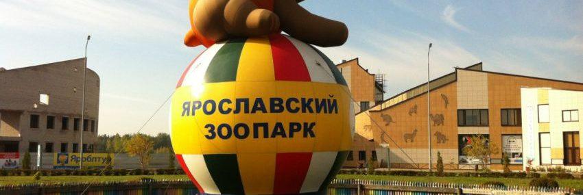 Экскурсия в Ярославский Зоопарк
