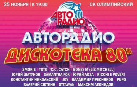 16-й Международный фестиваль «Авторадио» «Дискотека 80-х»