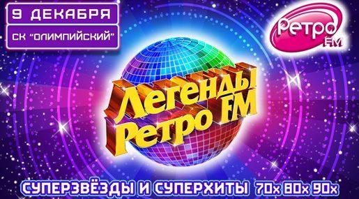 Легенды Ретро FM 2017.