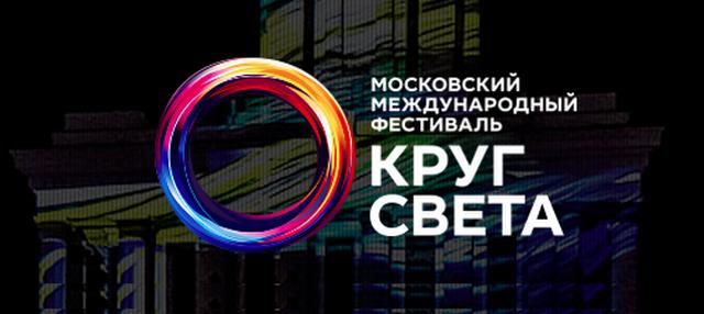 ТУР ЭКСКУРСИОННАЯ МОСКВА+ МОСКВАРИУМ+VII Московский Международный фестиваль «Круг Света»