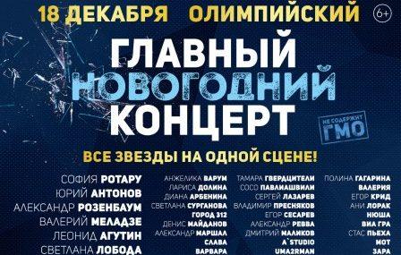 «Главный Новогодний Концерт» в Олимпийском!