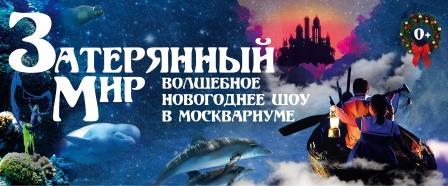 """Тур в Москву - Москвариум - Новогоднее Шоу """"Затерянный мир"""""""