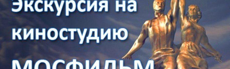 Тур в Москву (Останкино + Мосфильм)