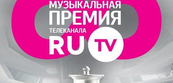 Русская музыкальная премия телеканала RU.TV (в Крокус Сити Холл)