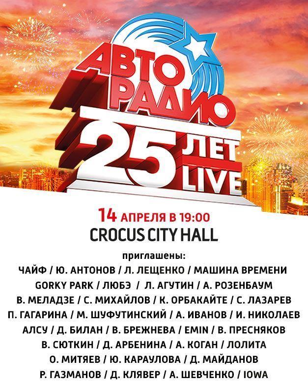 """Тур """"25 лет Авто-радио"""" в Crocus city hall"""