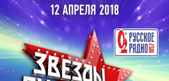 Весенний фестиваль «Звезды Русского Радио»