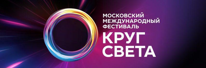 """Фестиваль """"Круг света 2018"""" г. Москва"""