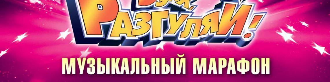 Музыкальный марафон «Ээхх, Разгуляй!»
