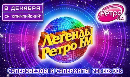 ЛЕГЕНДЫ РЕТРО FM 2018 – НОВОГОДНЕЕ СУПЕРШОУ В МОСКВЕ!