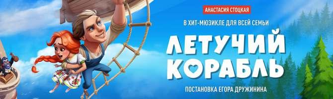 """Хит-Мюзикл """"Летучий корабль"""" (г. Москва)"""