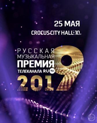 IX русская музыкальная премия телеканала Ru.tv