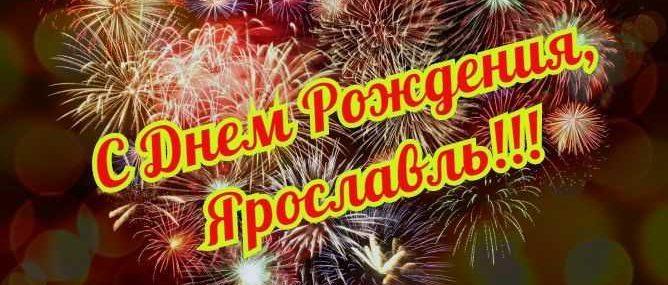День города - Ярославль