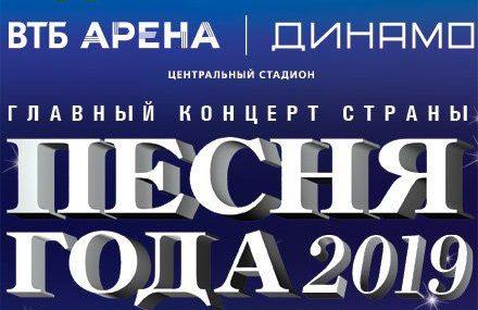 """ПЕСНЯ ГОДА - 2019""""!"""