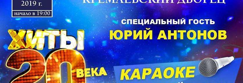 ГАЛА- КОНЦЕРТ «ХИТЫ 20 ВЕКА» 8 ноября 2019 г.