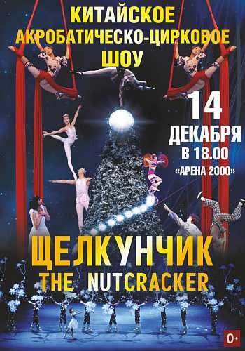 Китайское акробатическо-цирковое шоу «Щелкунчик»  (Арена-2000, г. Ярославль)