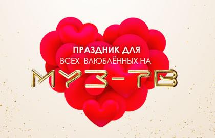 Тур на концерт «Праздник для всех влюбленных»