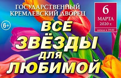 Тур на Концерт «ВСЕ ЗВЕЗДЫ ДЛЯ ЛЮБИМОЙ»