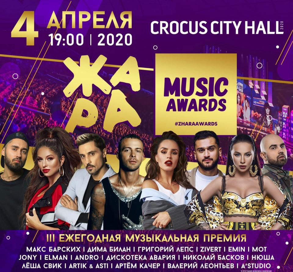 МУЗЫКАЛЬНАЯ ПРЕМИЯ «ЖАРА» 4 апреля 2020 г. - CROCUS CITY HALL (КРОКУС СИТИ ХОЛЛ)
